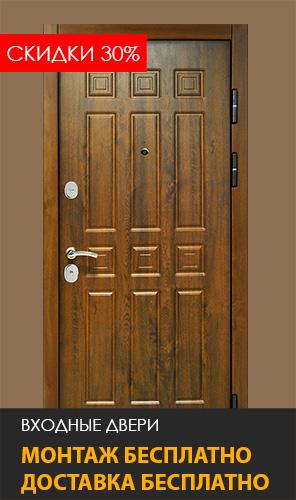 Акция на входные двери