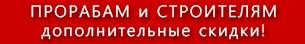 akcia dlq prorabov