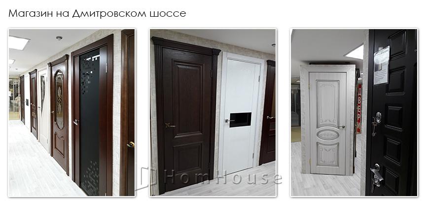 магазин дверей на дмитровском шоссе