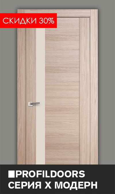 Двери Серия X